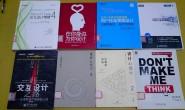 3天看完8本交互设计的书!